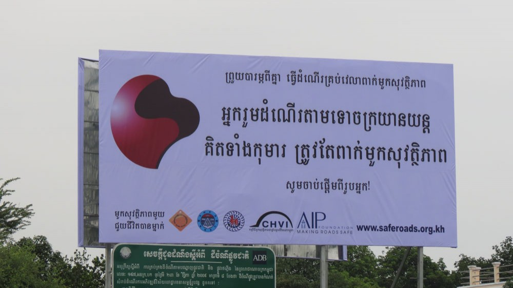 Helmet use billboard in Kompong Speu Province