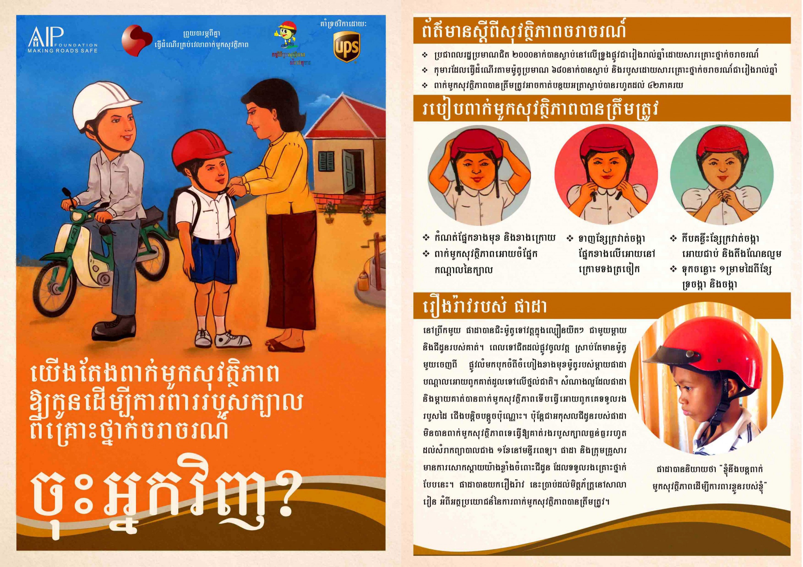 Helmet use flyer supported by UPS Foundation