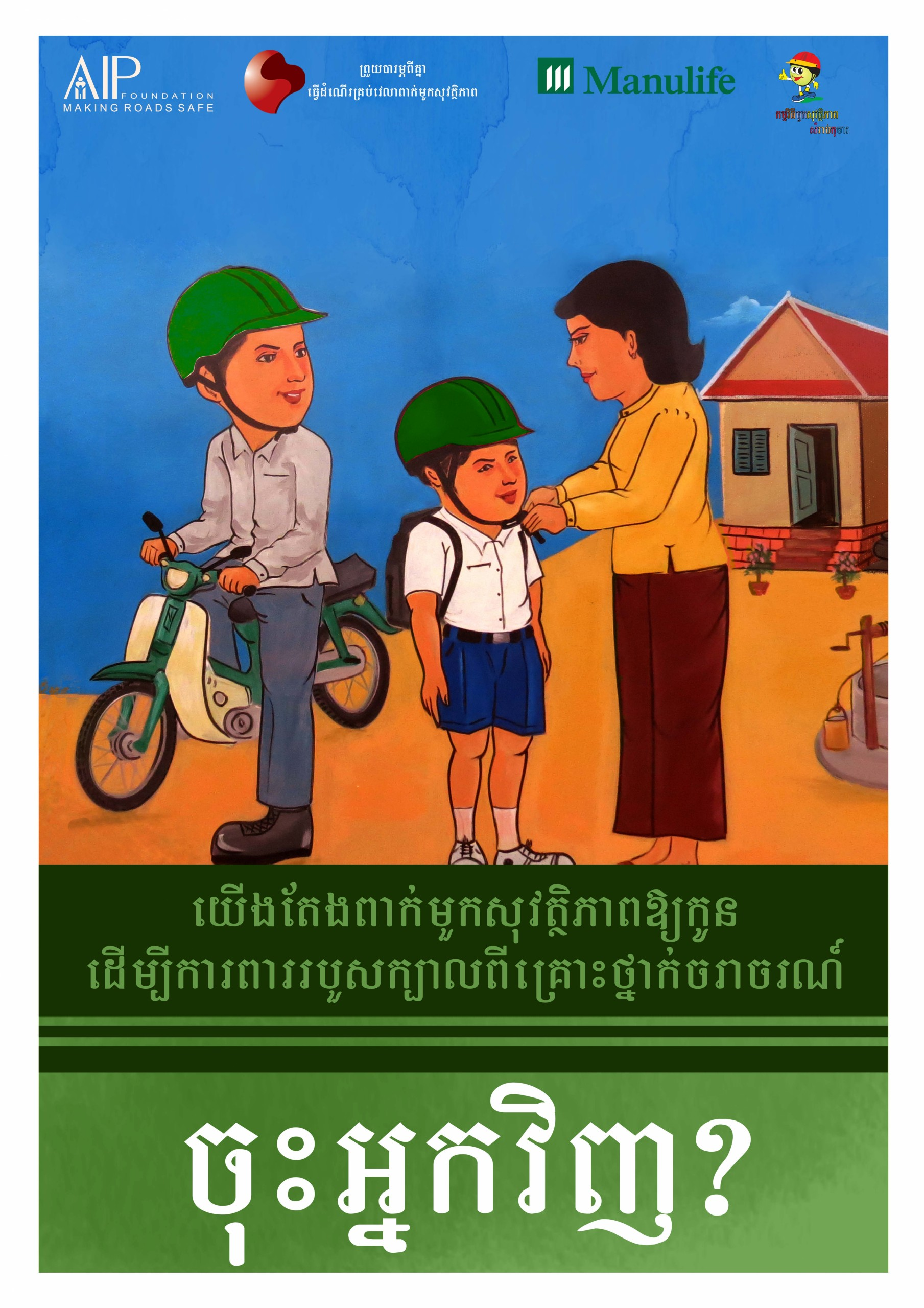 Helmet use poster supported by Manulife Cambodia Plc.