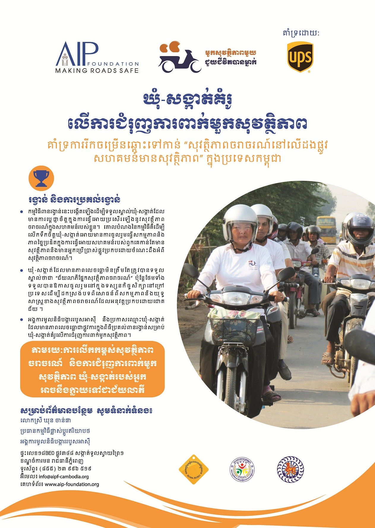 Poster on commune of excellence in helmet use
