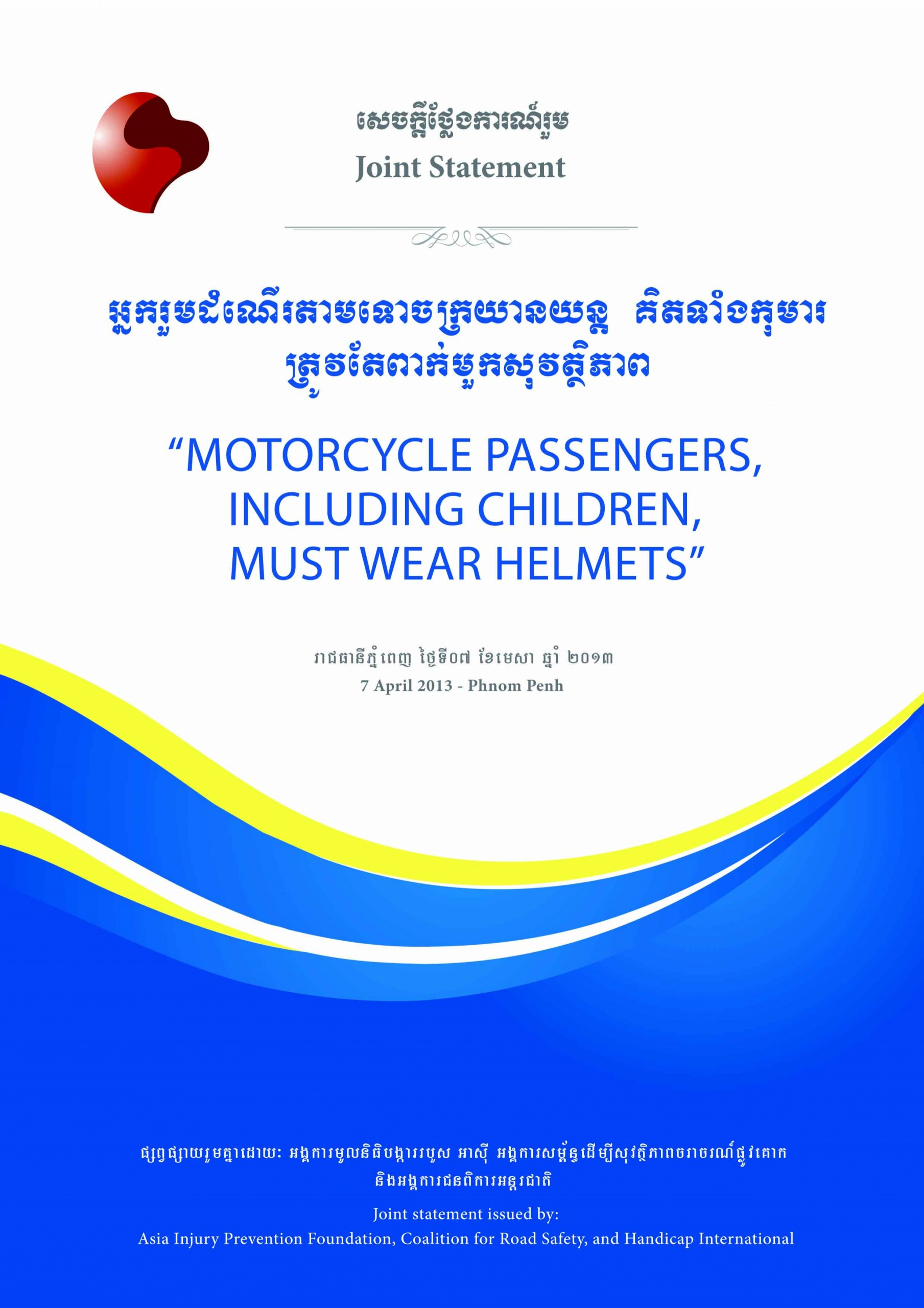 "Joint Statement​ ​​""MOTORCYCLE PASSENGERS, INCLUDING CHILDREN, MUST WEAR HELMETS"""