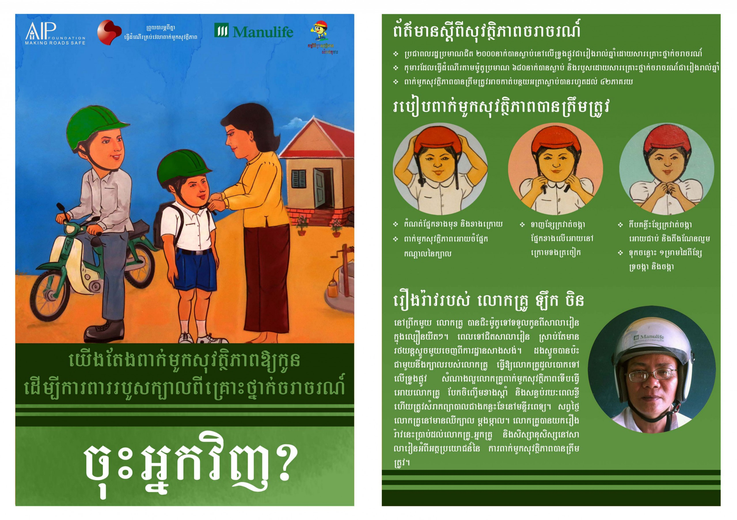 Helmet use flyer supported by Manulife Cambodia Plc.