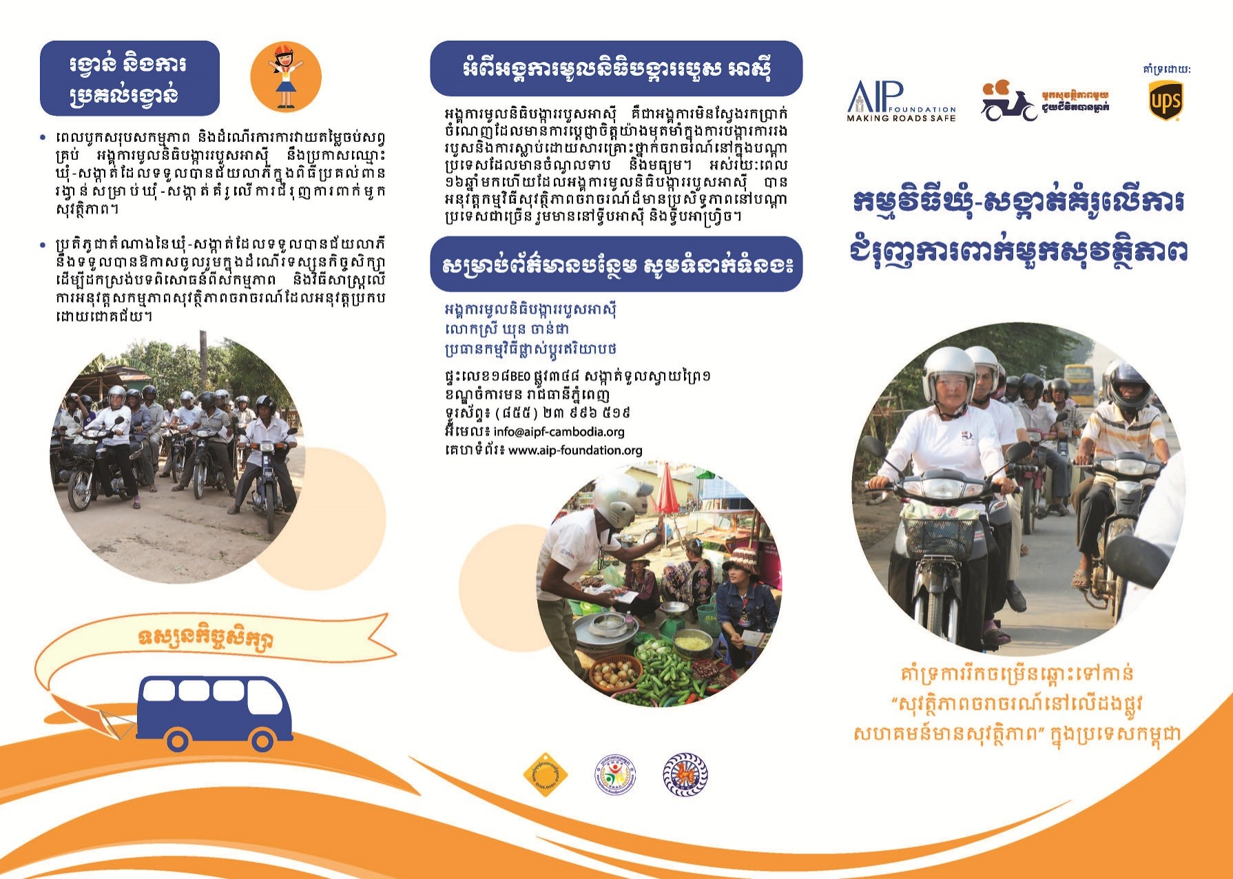 Flyer on commune of excellence in helmet use 1